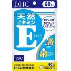 DHC天然ビタミンE[大豆]60日分60粒 ディーエイチシー 60ニチテンネンビタミンE 返品種別B