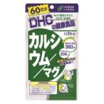 DHCカルシウムマグ60日分180粒 ディーエイチシー DHCカルシウム60ニチ180ツフ 返品種別B