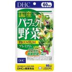 DHC60日国産パーフェクト野菜プレミアム240粒 ディーエイチシー DHC60ニチコクサンPヤサイ240ツフ 返品種別B