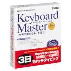 プラト Keyboard Master 6 返品種別A