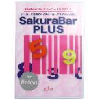ローラン SakuraBar PLUS for Windows 返品種別A