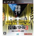 マイナビ (PS3)麻雀覇王 段級バトル3 返品種別B