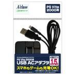 アクラス (PS Vita)PCH-2000用USB ACアダプタ 返品種別B