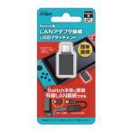 アクラス (Nintendo Switch)Switch用 LANアダプタ接続USBアタッチメント 返品種別B