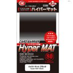 KMC カードバリアー ハイパーマットシリーズ ハイパーマット ブラック 80枚入 返品種別B