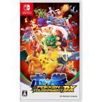 ポケモン (Nintendo Switch)ポッ拳 POKKEN TOURNAMENT DXポッケン トーナメント デラックス 返品種別B