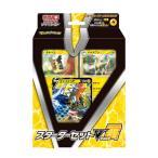 ポケモン ポケモンカードゲーム ソード&シールド スターターセットV 雷 返品種別B