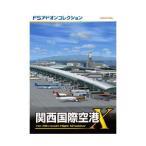 テクノブレイン (Windows)FSアドオンコレクション 関西国際空港 返品種別B