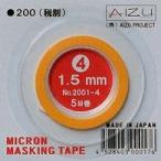 アイズプロジェクト ミクロンマスキングテープ 1.5mm(17) 返品種別B