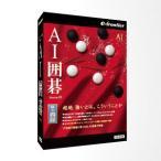イーフロンティア AI囲碁 Version 20 Windows 10対応版 返品種別B