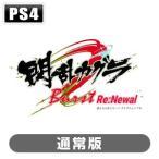 マーベラス (PS4)閃乱カグラ Burst Re:Newal(通常版) 返品種別B
