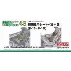 ファインモールド 1/ 48 ナノ・アヴィエーションシリーズ 現用機用シートベルト2(F-15・F-16用)(NC8)ディテールアップパーツ 返品種別B