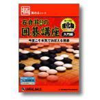 アンバランス 極めるシリーズ 石倉昇九段の囲碁講座 入門編 -強化版- 返品種別B