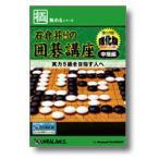 アンバランス 極めるシリーズ 石倉昇九段の囲碁講座 中級編 強化版 返品種別B