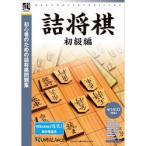 アンバランス 爆発的1480シリーズ ベストセレクション 詰将棋 初級編 返品種別B