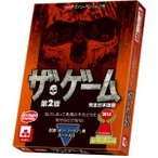 アークライト (再生産)ザ・ゲーム第2版 完全日本語版 返品種別B