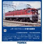 トミックス (N) 7158 JR ED76-550形電気機関車 返品種別B