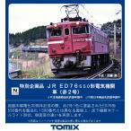 トミックス (N) 7198 JR ED76-550形電気機関車(赤2号)(特別企画品) 返品種別B