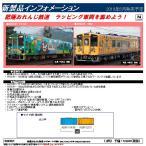 98062 肥薩おれんじ鉄道 HSOR-100形 くまモンラッピング1号 おれんじちゃん セット 2両 TOMIX