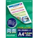 富士フイルム 上質普通紙(両面印刷) A4 250枚 RHKA4250 返品種別A