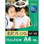 富士フイルム 画彩 写真仕上げ A4サイズ(光沢・50枚入) WPA450PRM 返品種別A