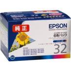 エプソン 純正インク(6色セット) ICBK32、ICC32、ICM32、ICY32、ICLC32、ICLM32 IC6CL32 返品種別A