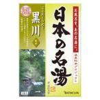 日本の名湯 黒川 5包 バスクリン ツムラノニホンノメイトウクロカワ5ホウ 返品種別A