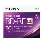 ソニー 2倍速対応BD-RE DL 5枚パック 50GB ホワイトプリンタブル 5BNE2VJPS2 返品種別A