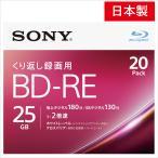 ソニー 2倍速対応BD-RE 20枚パック 25GB ホワイトプリンタブル 20BNE1VJPS2 返品種別A