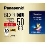 パナソニック 2倍速対応BD-R DL 10枚パック 50GB ホワイトプリンタブル Panasonic LM-BR50P10 返品種別A