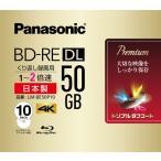 パナソニック 2倍速対応BD-RE DL 10枚パック 50GB ホワイトプリンタブル Panasonic LM-BE50P10 返品種別A