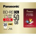 パナソニック 2倍速対応BD-RE DL 20枚パック 50GB ホワイトプリンタブル Panasonic LM-BE50P20 返品種別A