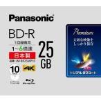 パナソニック 6倍速対応BD-R 10枚パック 25GB ホワイトプリンタブル Panasonic LM-BR25MP10 返品種別A