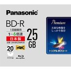 パナソニック 6倍速対応BD-R 20枚パック 25GB ホワイトプリンタブル Panasonic LM-BR25MP20 返品種別A