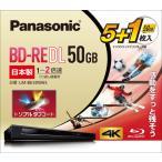 パナソニック 2倍速対応BD-RE DL 5枚+ 1枚パック 50GB ホワイトプリンタブル Panasonic LM-BE50W6S 返品種別A