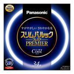 パナソニック 34形丸形スリム蛍光灯・クール色(昼光色) Panasonic スリムパルックプレミア FHC34ECW2 返品種別A