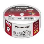 パナソニック 2倍速対応BD-RE 30枚パック 25GB ホワイトプリンタブル LM-BES25P30 返品種別A