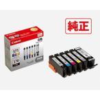 キヤノン 純正インクタンク BCI-371(BK/ C/ M/ Y/ GY)+BCI-370 マルチパック BCI-371+370/ 6MP 返品種別A