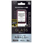 エレコム POCKETALK(ポケトーク) Sシリーズ用フルカバー液晶保護ガラスフィルム フレーム付(ブラック) 翻訳機 ポケトークS PM-PKTSFLGFRBK 返品種別A