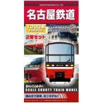 ポポンデッタ Bトレインショーティー 名古屋鉄道1200系 新塗装 特別車 2両セット 返品種別B