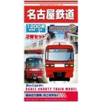 ポポンデッタ Bトレインショーティー 名古屋鉄道1200系 新塗装 一般車 2両セット 返品種別B