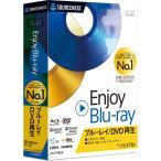 ソースネクスト Enjoy Blu-ray 返品種別A