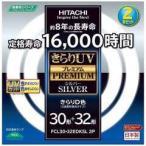 日立 30型+32型丸型蛍光灯・きらりD色(昼光色)(2本入) HITACHI FCL3032EDKSLA2P 返品種別A