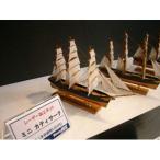 ウッディジョー ミニ帆船 No.1 カティサーク 返品種別B