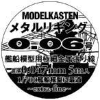 モデルカステン メタルリギング0.06号(約0.047mm)5m入(H-4)ディテールアップパーツ 返品種別B