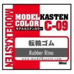 モデルカステン モデルカステンカラー 転輪ゴム(C-09)塗料 返品種別B