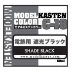 モデルカステン モデルカステンカラー 電飾用 遮光ブラック(C-18)塗料 返品種別B