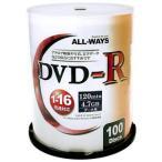ALL-WAYS 16倍速対応DVD-R 100枚パック4.7GB ホワイトプリンタブル ALDR47-16X100PW 返品種別A