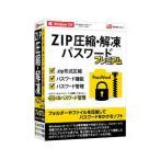デネット ZIP圧縮・解凍パスワード プレミアム ※パッケージ版 返品種別B