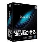 AHS iClone 3 PRO 返品種別A